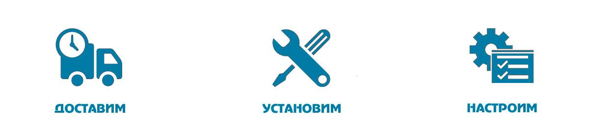 Доставим-Установим-Настроим