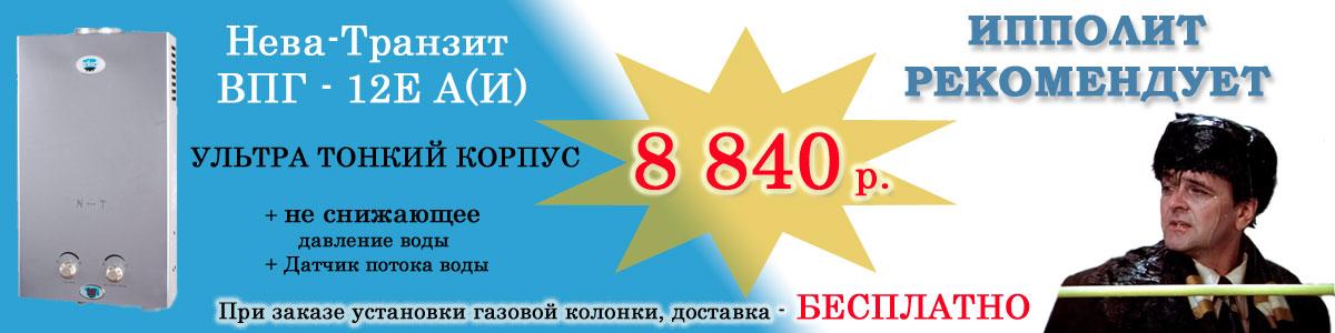 ВПГ-12ЕАИ
